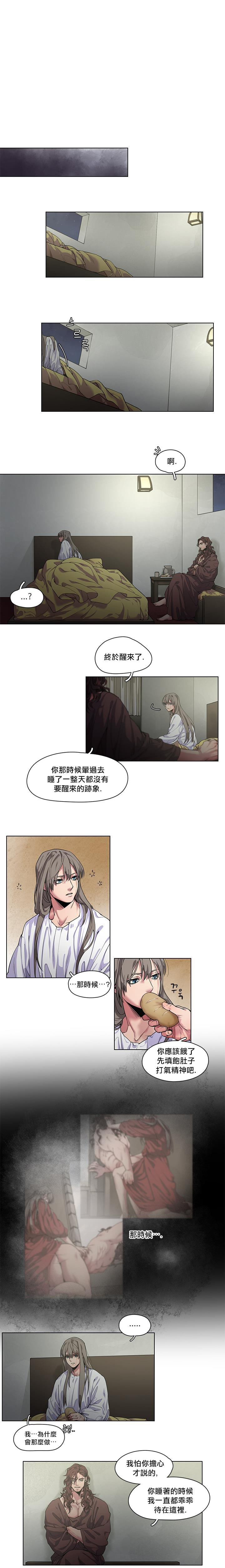 The Warrior and the Deity   勇者与山神 Ch. 2-6+加笔1+加笔2 23
