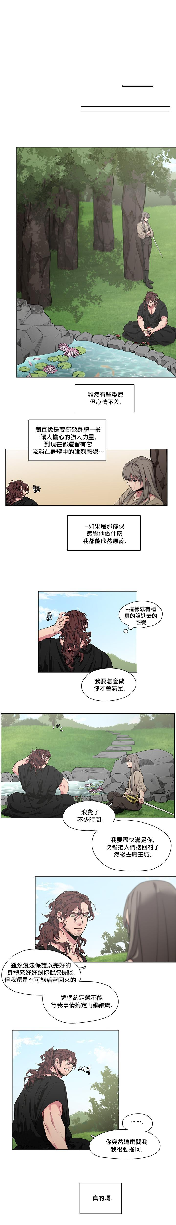The Warrior and the Deity   勇者与山神 Ch. 2-6+加笔1+加笔2 25