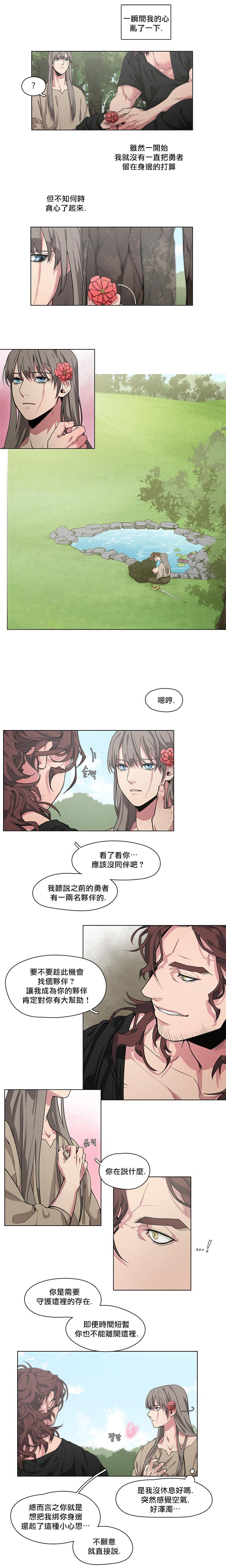 The Warrior and the Deity   勇者与山神 Ch. 2-6+加笔1+加笔2 26