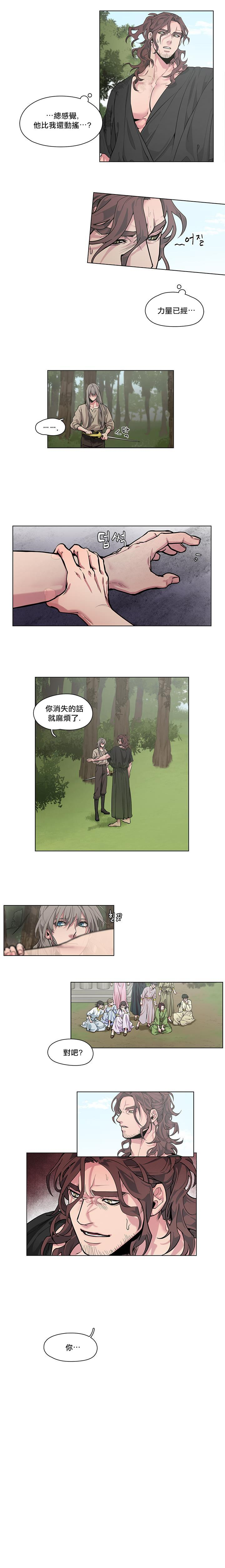 The Warrior and the Deity   勇者与山神 Ch. 2-6+加笔1+加笔2 37