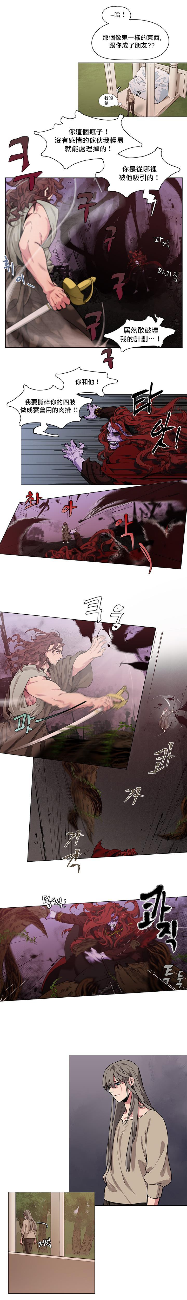 The Warrior and the Deity   勇者与山神 Ch. 2-6+加笔1+加笔2 45