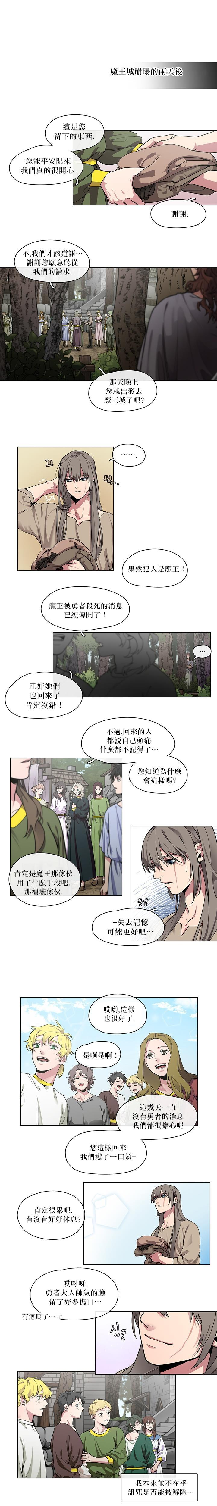 The Warrior and the Deity   勇者与山神 Ch. 2-6+加笔1+加笔2 51