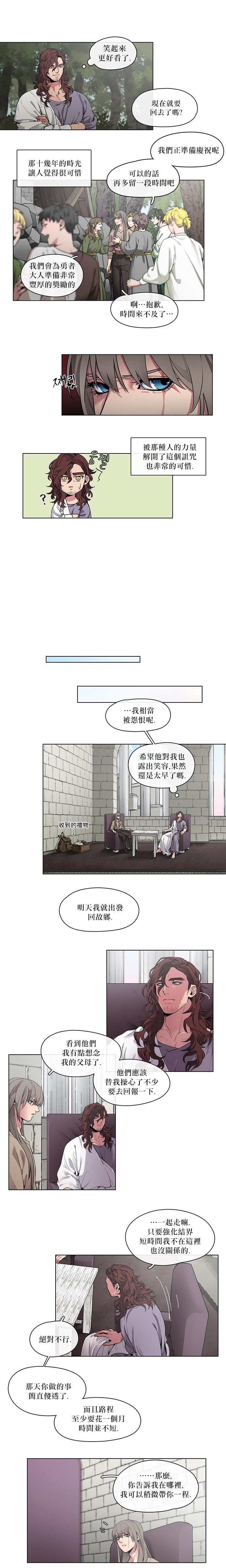 The Warrior and the Deity   勇者与山神 Ch. 2-6+加笔1+加笔2 52