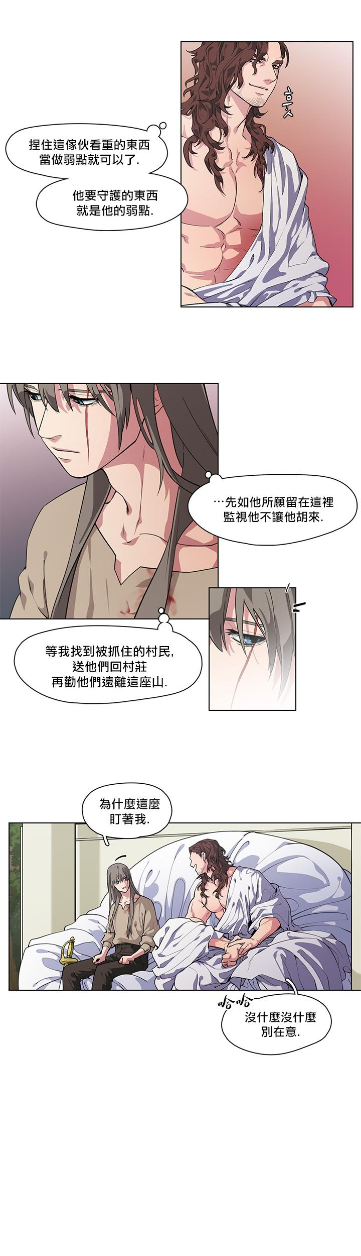 The Warrior and the Deity   勇者与山神 Ch. 2-6+加笔1+加笔2 6