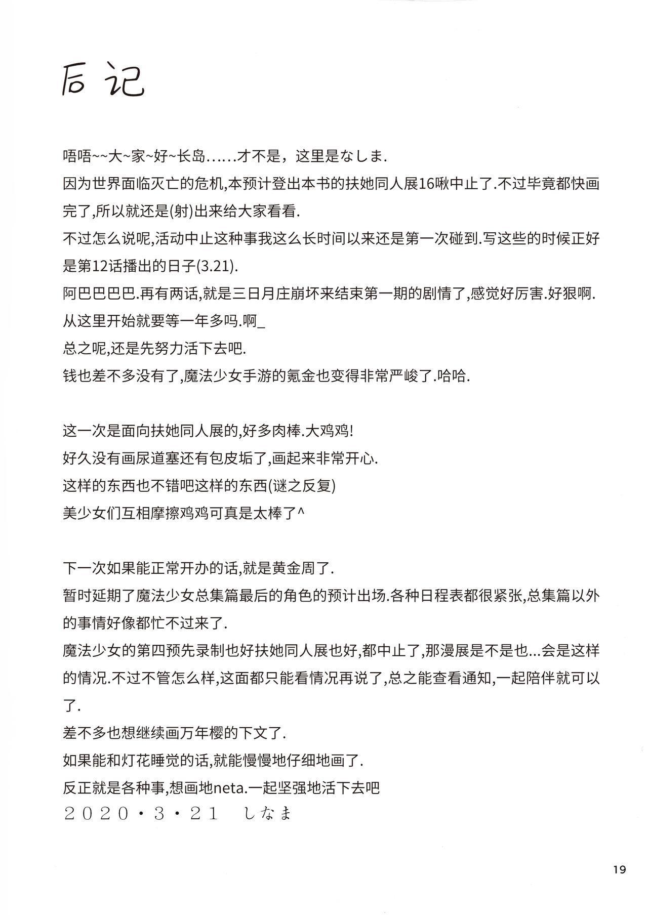 [KATAMARI-YA (Shinama)] Shiawase-no-Tamaki-iro (Puella Magi Madoka Magica Side Story: Magia Record) [Chinese] [靴下汉化组] 17