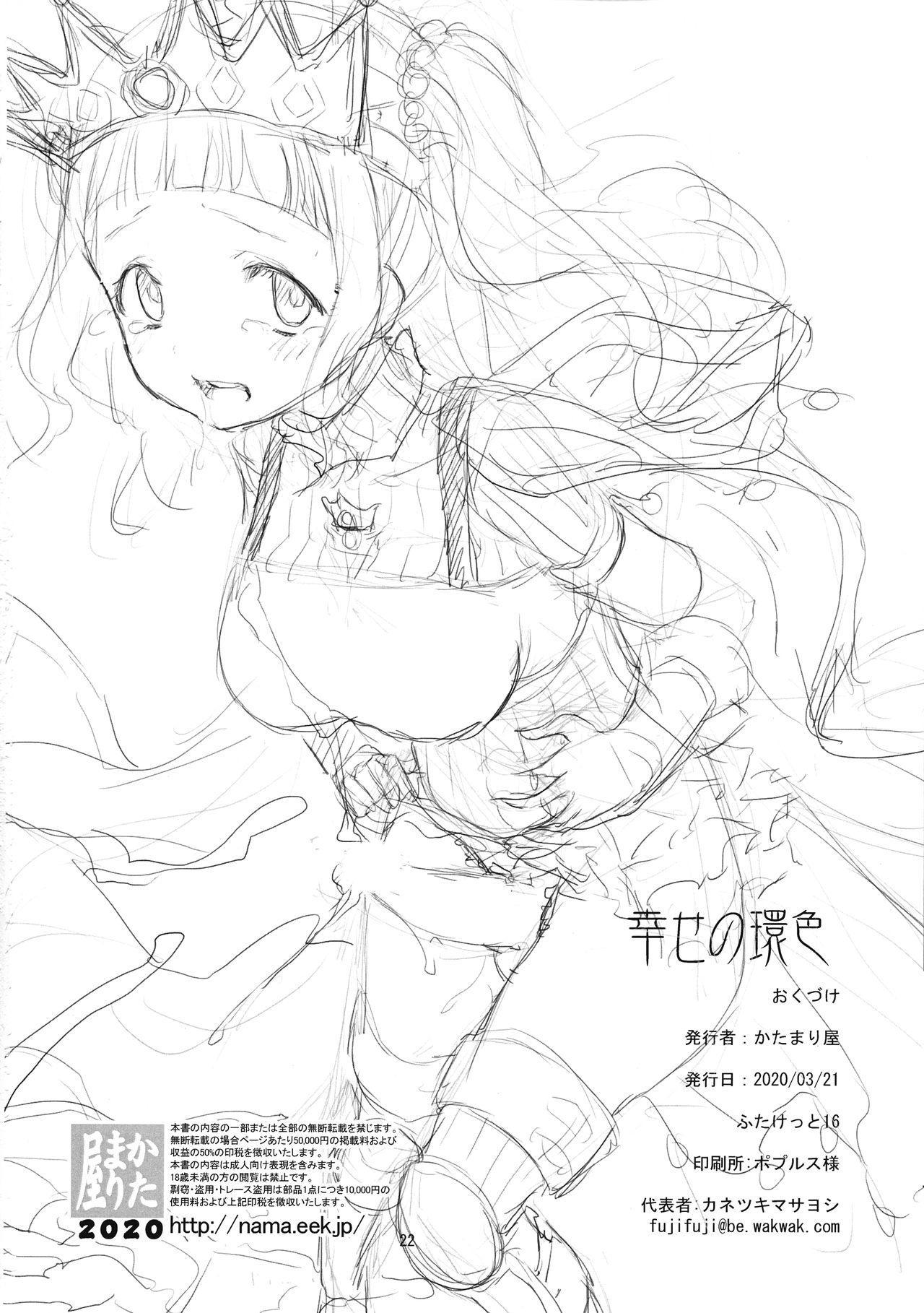 [KATAMARI-YA (Shinama)] Shiawase-no-Tamaki-iro (Puella Magi Madoka Magica Side Story: Magia Record) [Chinese] [靴下汉化组] 20