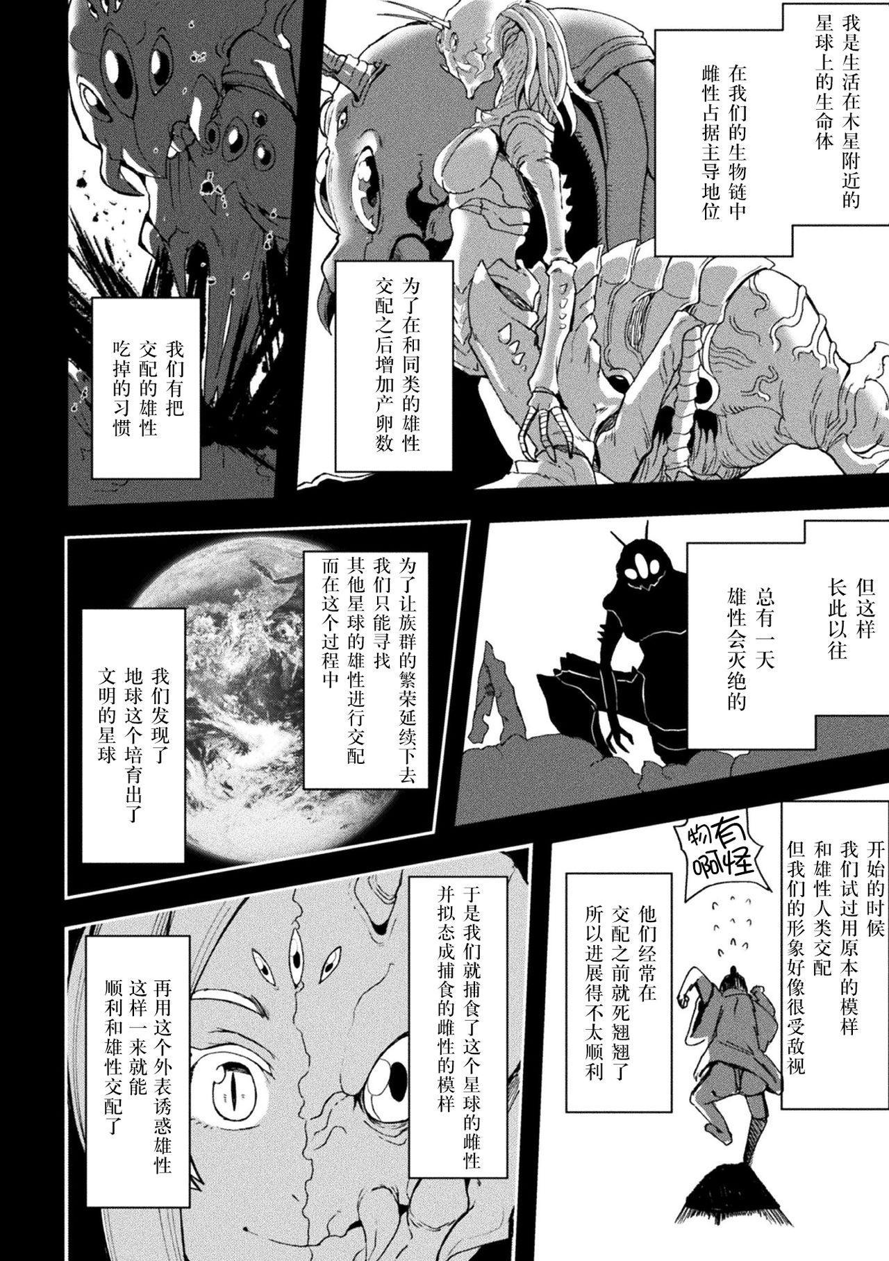 Ozomashiki Akogare no Sonzai 13