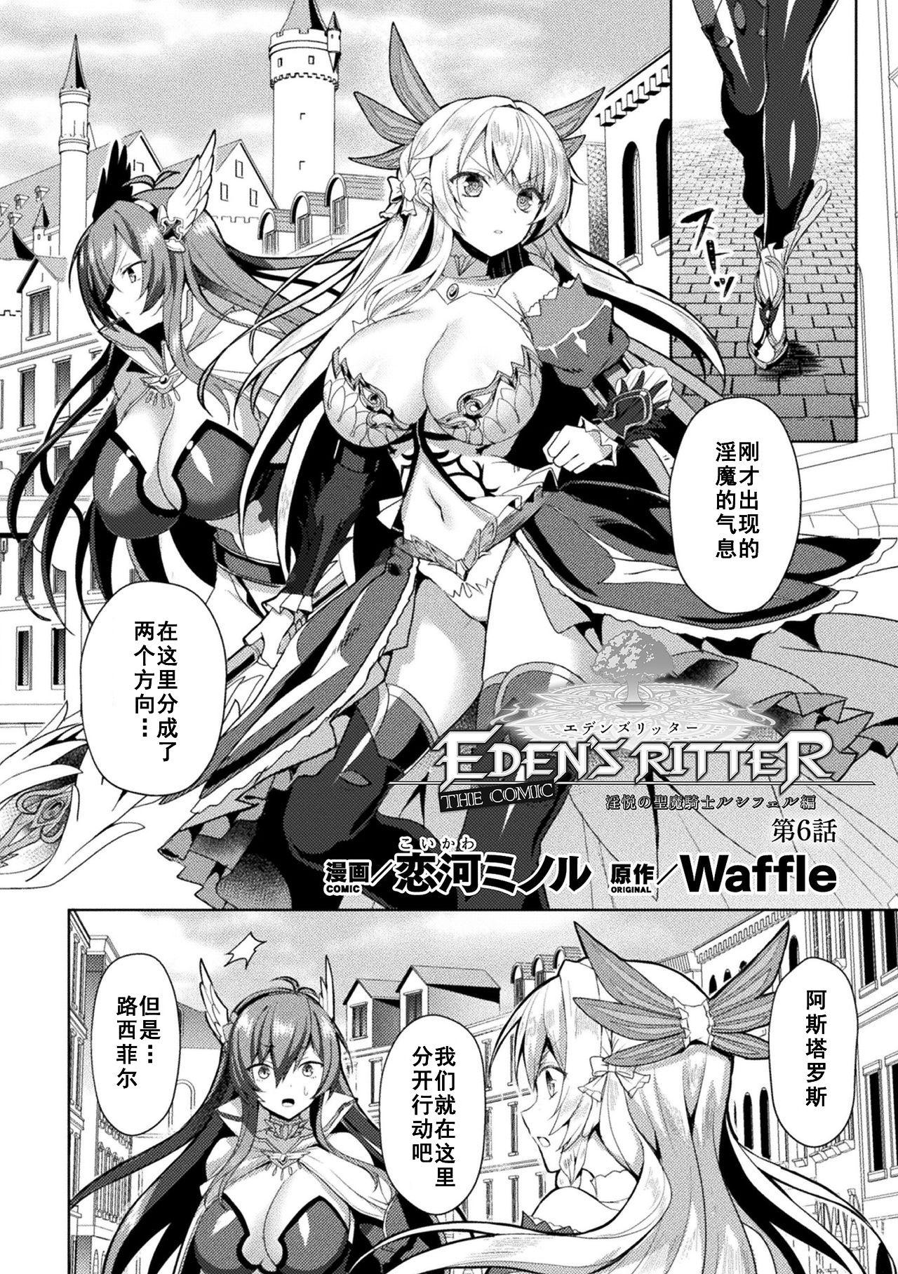 Eden's Ritter - Inetsu no Seima Kishi Lucifer Hen THE COMIC Ch. 6 0