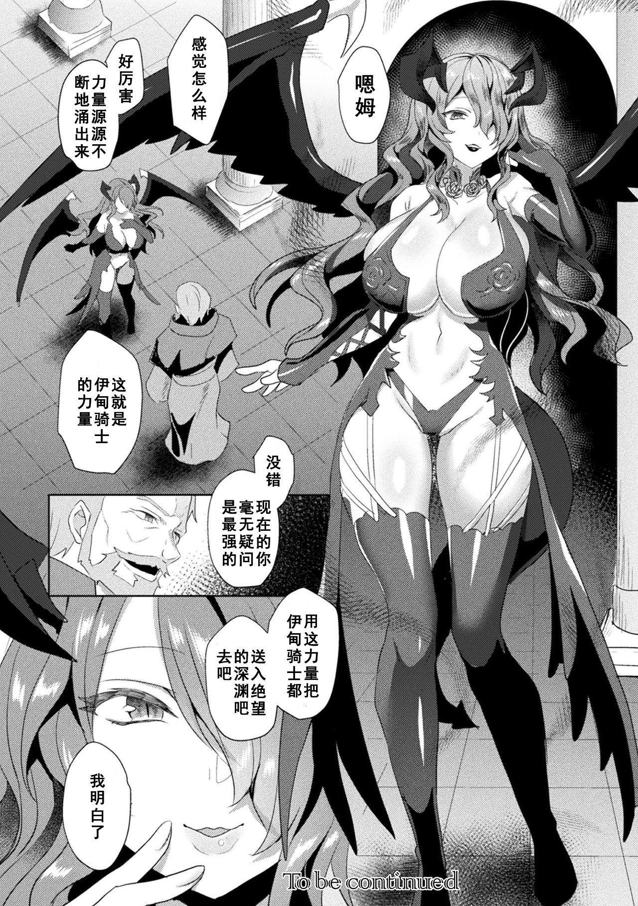 Eden's Ritter - Inetsu no Seima Kishi Lucifer Hen THE COMIC Ch. 6 25