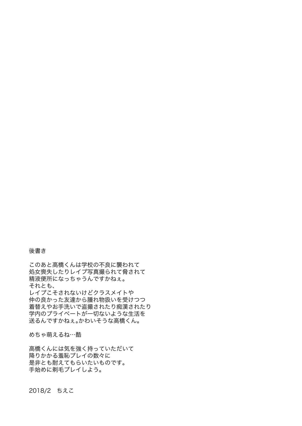Bijutsu Jugyou Dessin Model 13