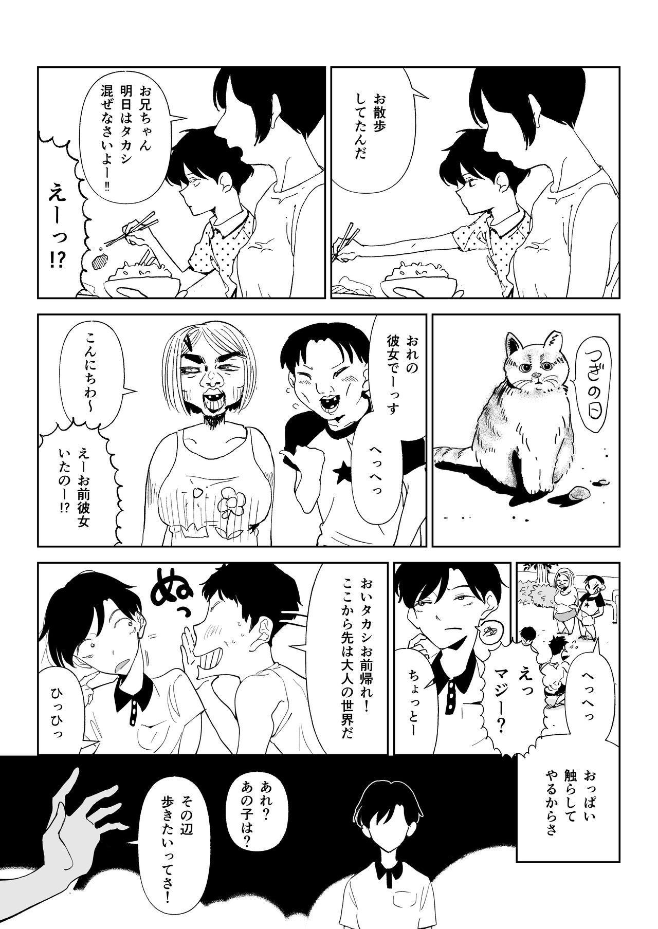 Nagisa no Kyonyuu Onee-san 14