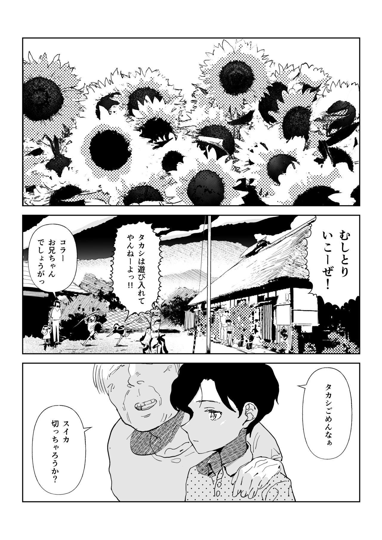 Nagisa no Kyonyuu Onee-san 1