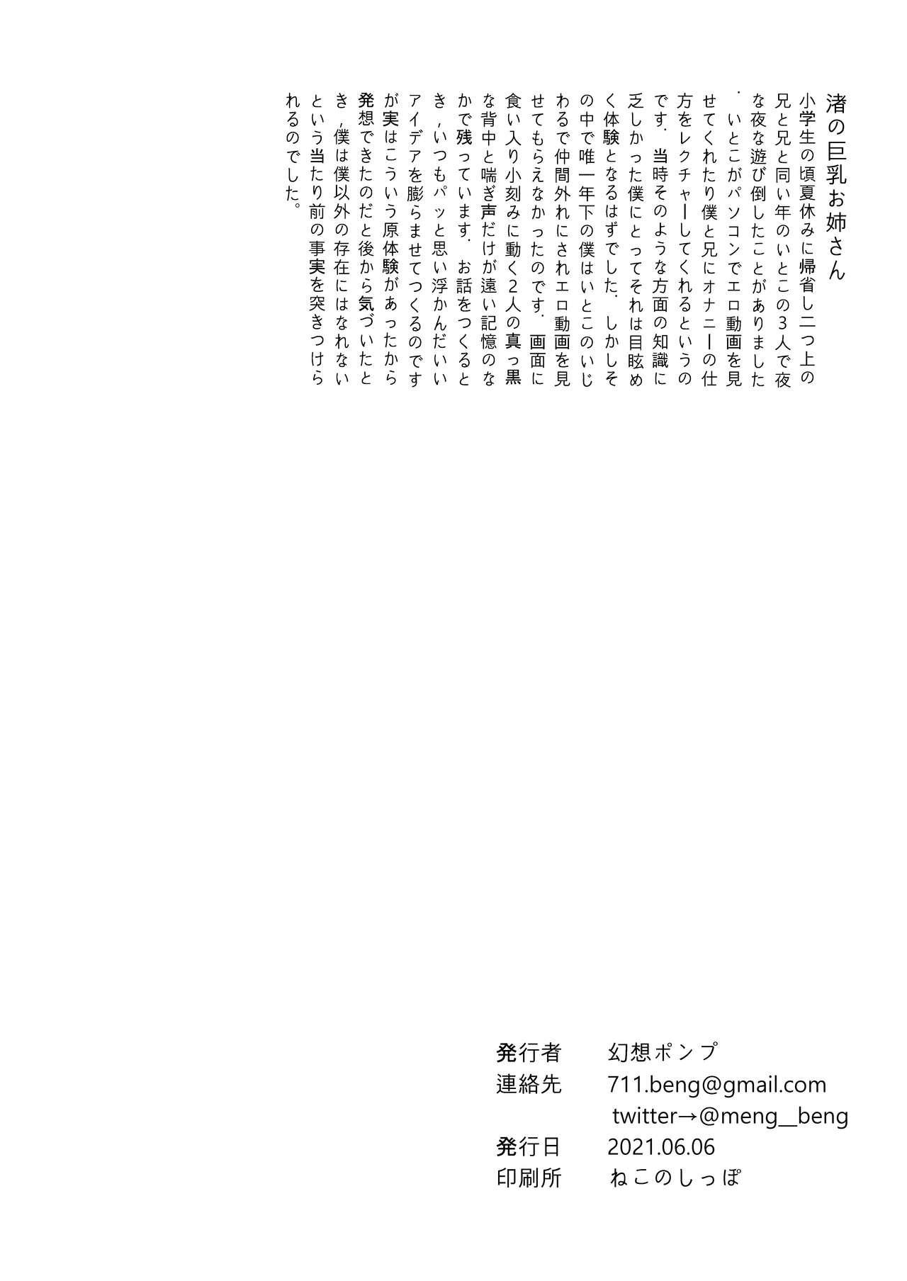 Nagisa no Kyonyuu Onee-san 24