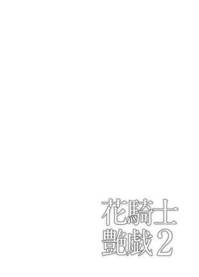 Hana Kishi Engi 2 - Flower Knight Show II 5