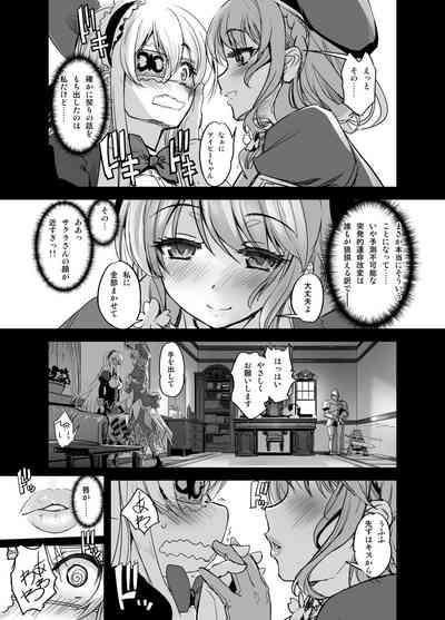 Hana Kishi Engi 2.5 3