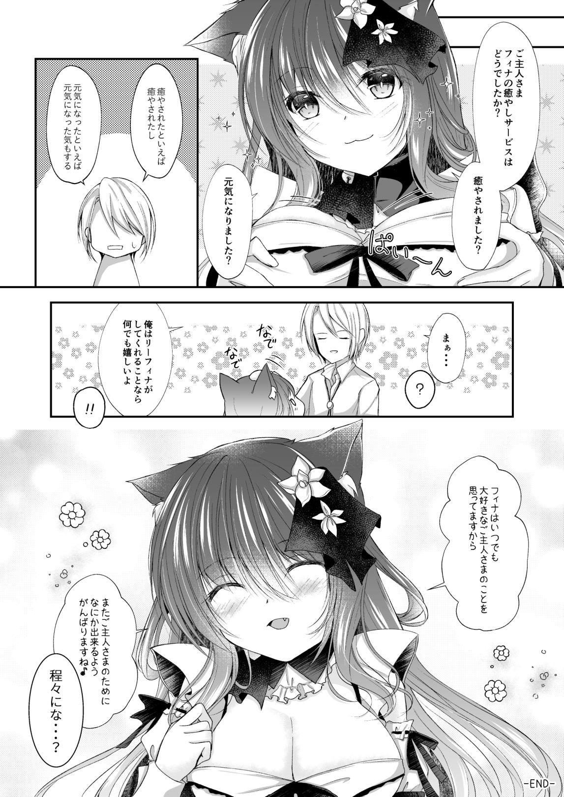 Maid na Nyanko wa Goshujin-sama o Iyashitai 19