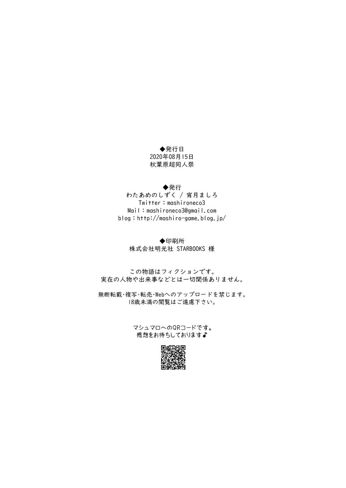 Maid na Nyanko wa Goshujin-sama o Iyashitai 21