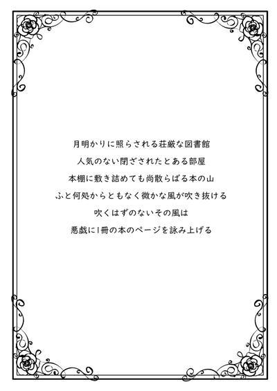 Koboreru wa Shikkoku no Shizuku 2