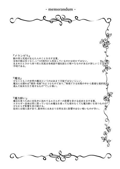 Koboreru wa Shikkoku no Shizuku 3