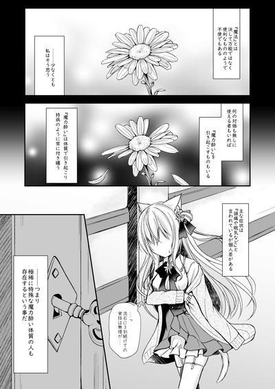 Koboreru wa Shikkoku no Shizuku 4