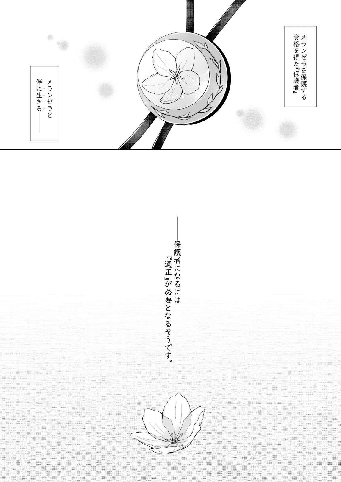 Koboreru wa Utakata no Shizuku 15