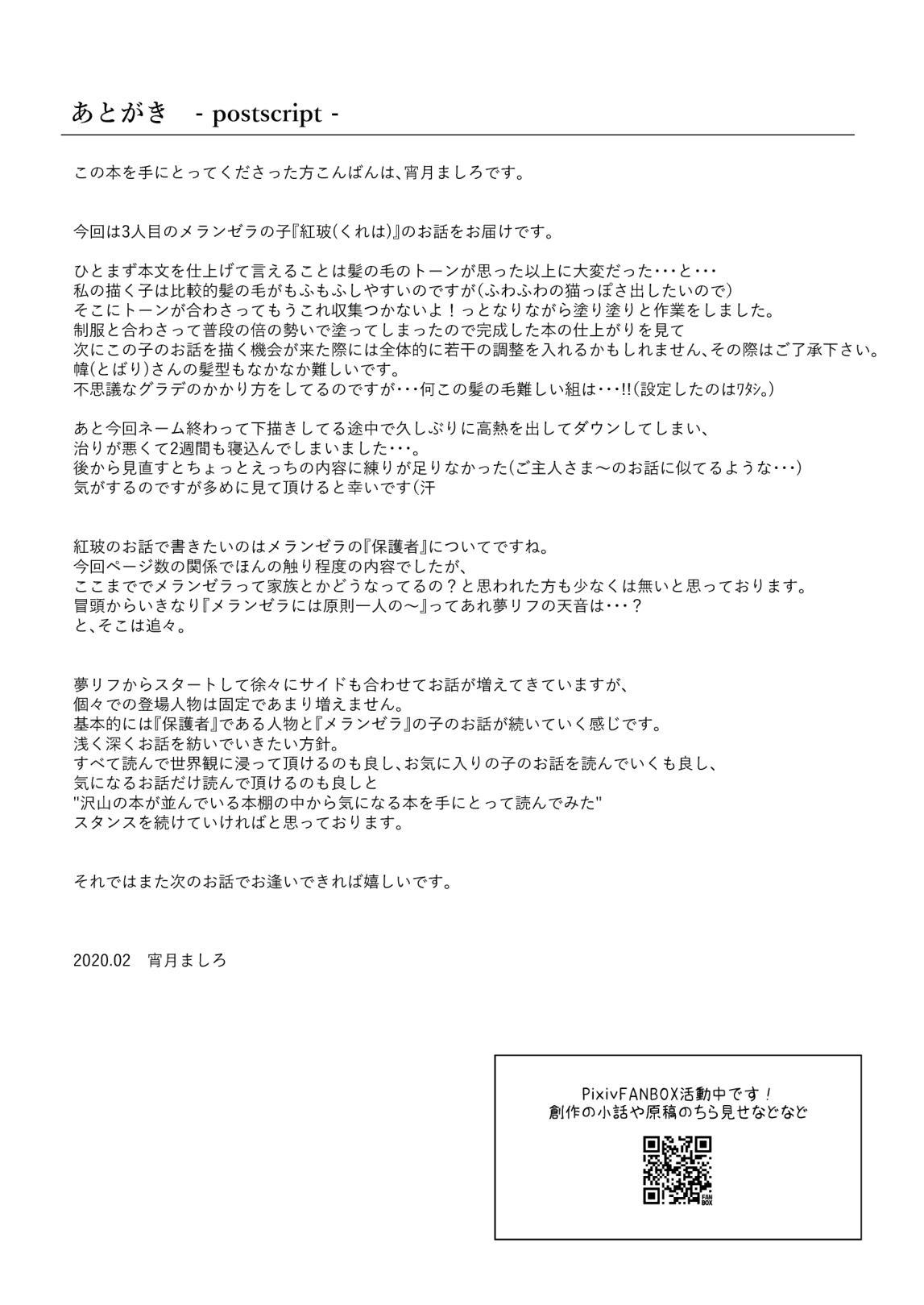 Koboreru wa Utakata no Shizuku 16