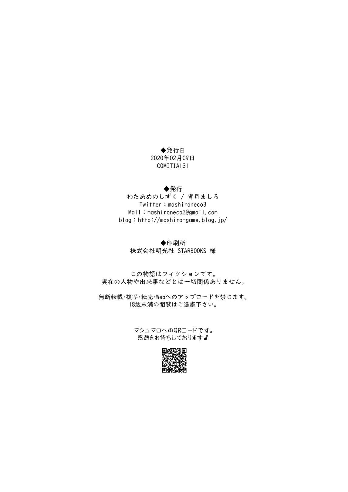 Koboreru wa Utakata no Shizuku 17