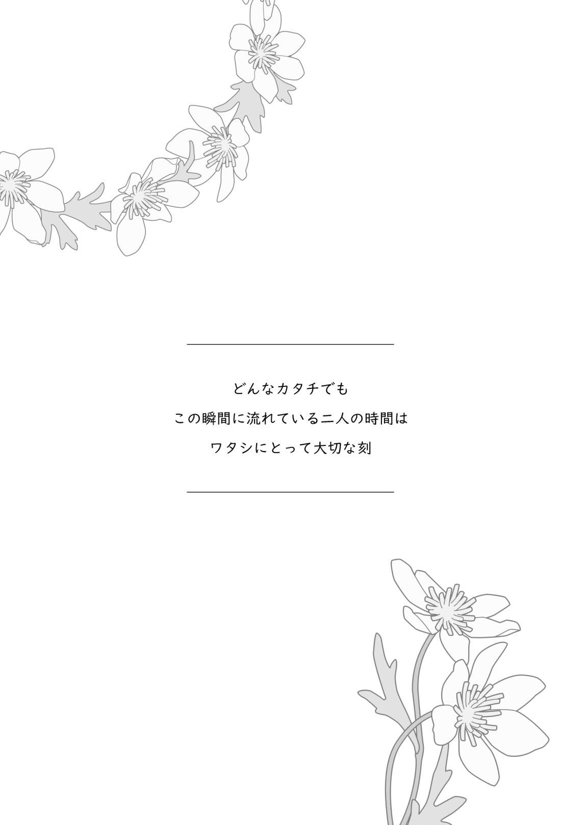 Koboreru wa Utakata no Shizuku 2