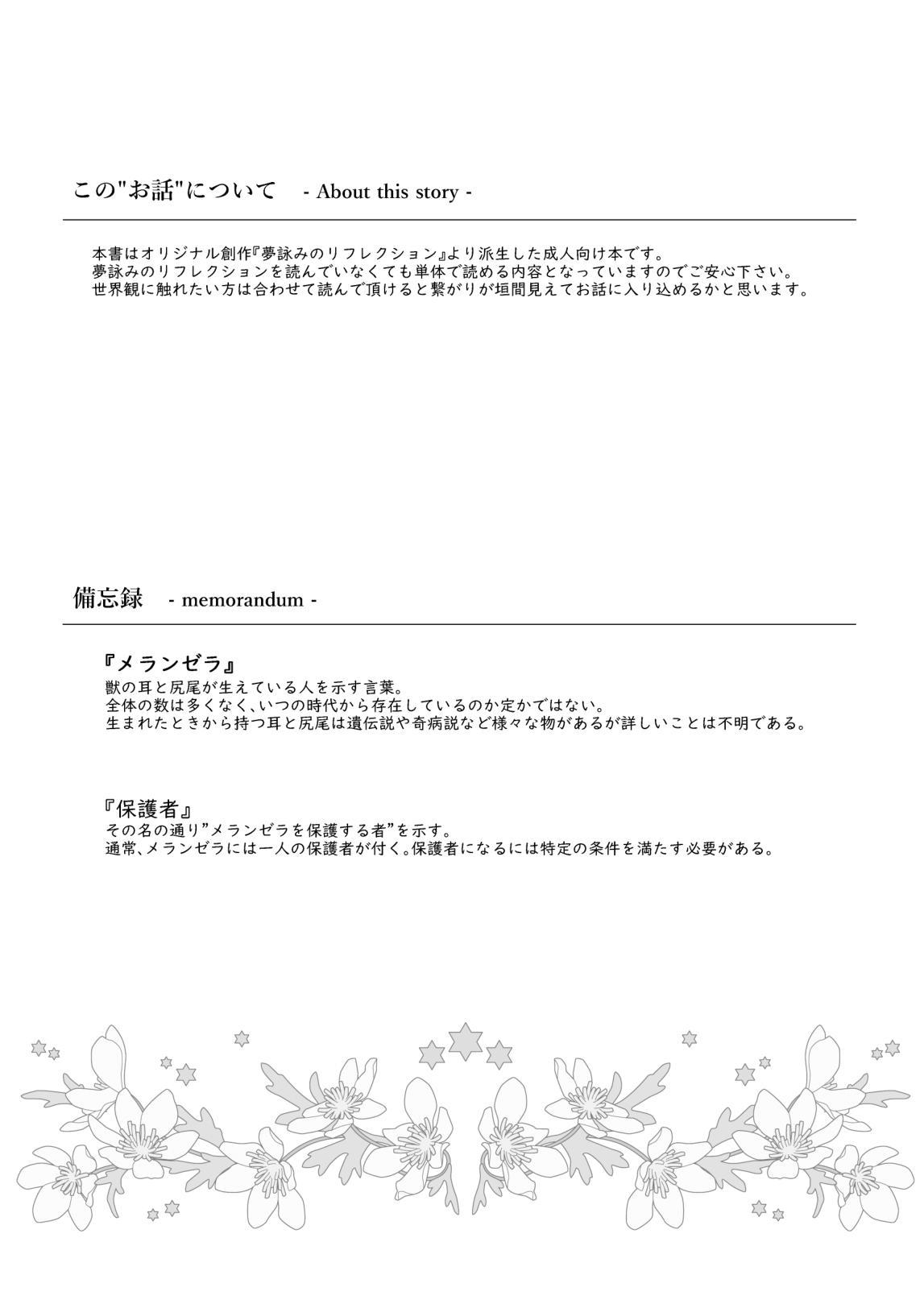 Koboreru wa Utakata no Shizuku 3