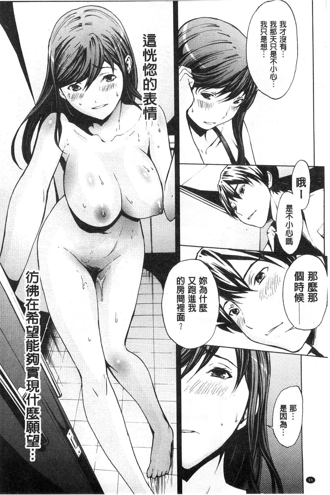Inran de Seijun 101