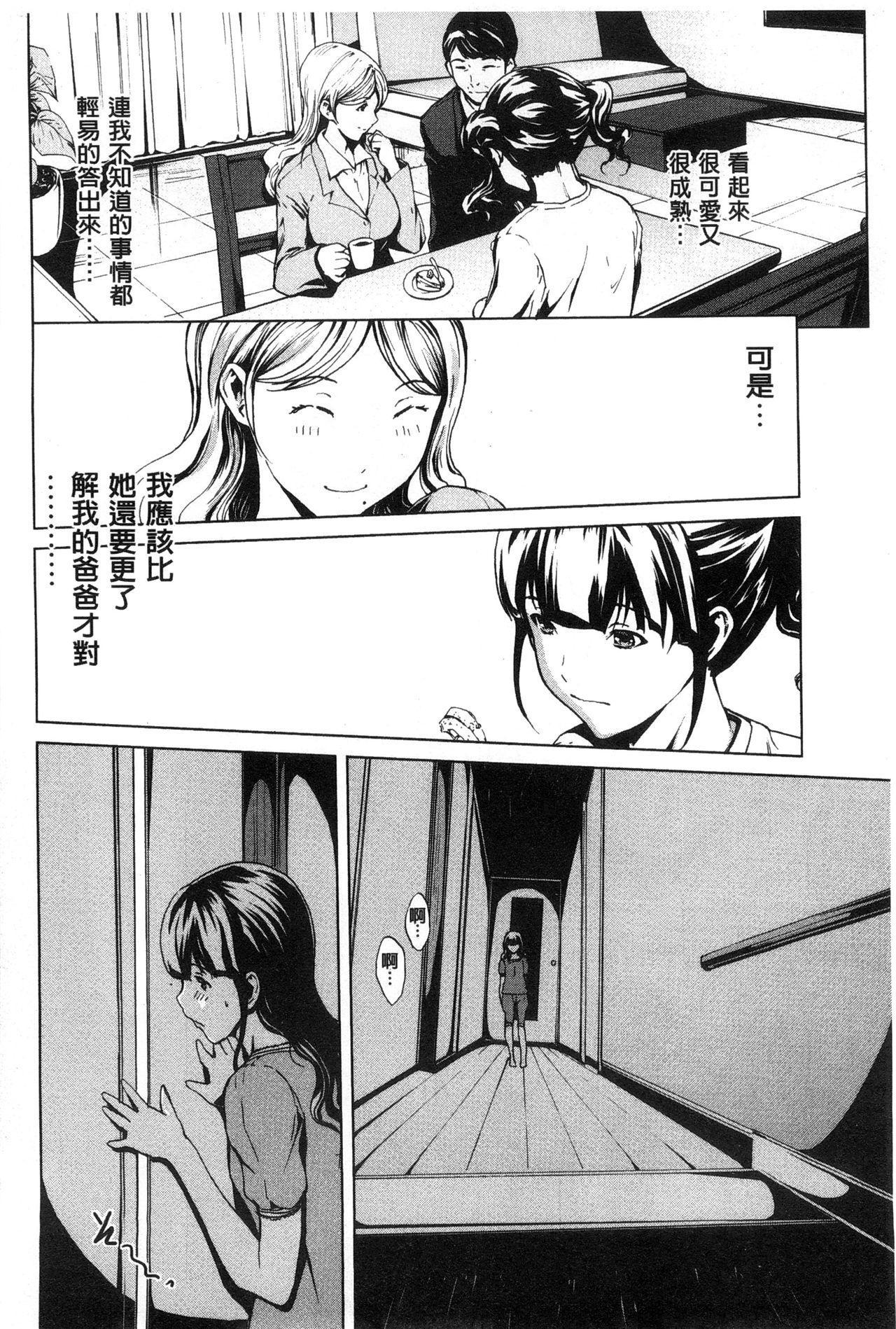 Inran de Seijun 119