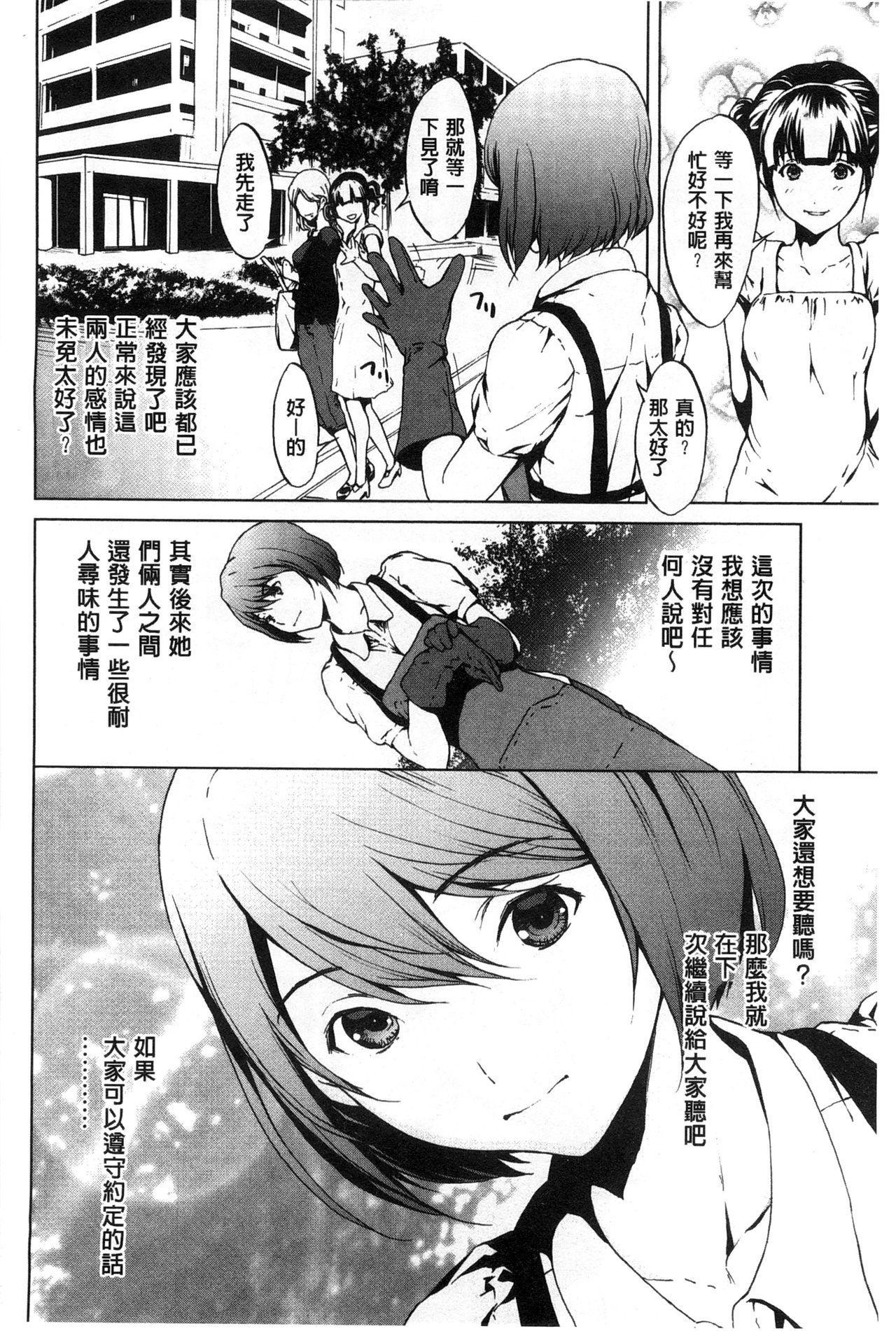 Inran de Seijun 127