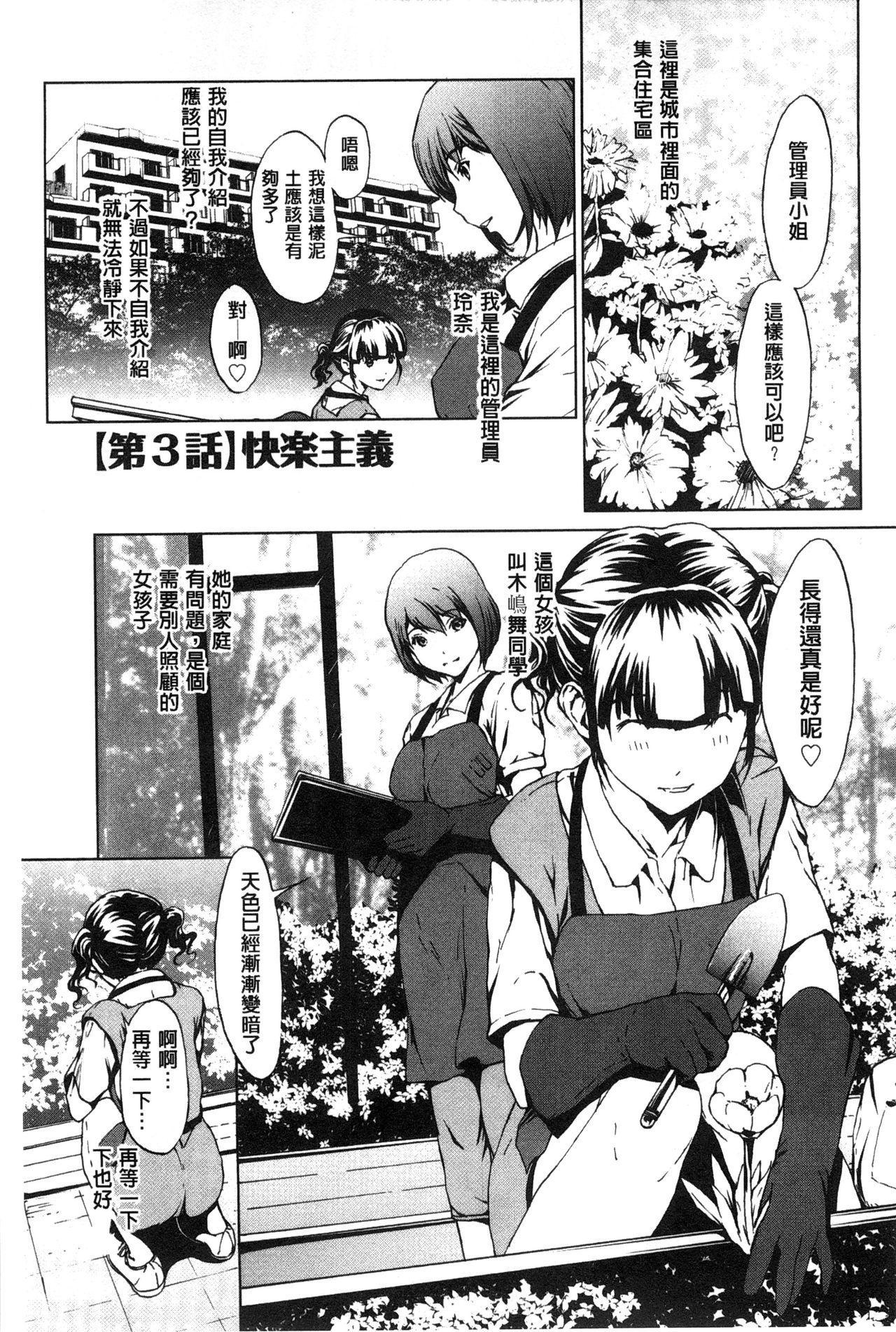 Inran de Seijun 128