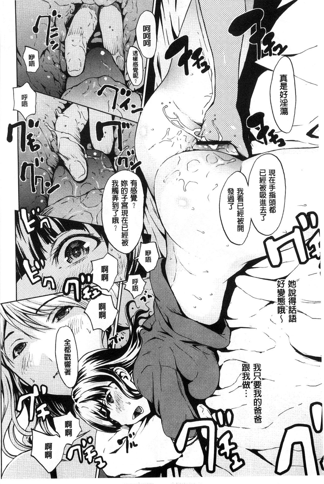 Inran de Seijun 139