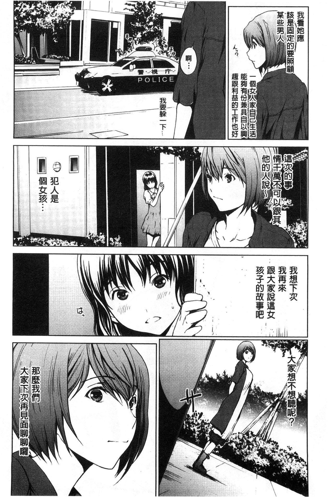 Inran de Seijun 163