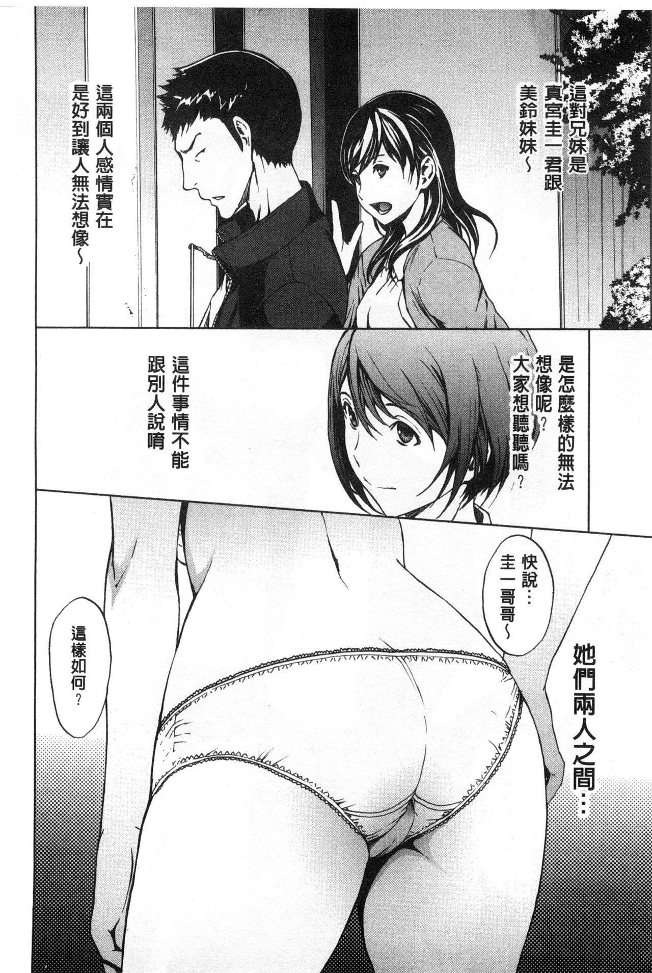 Inran de Seijun 181