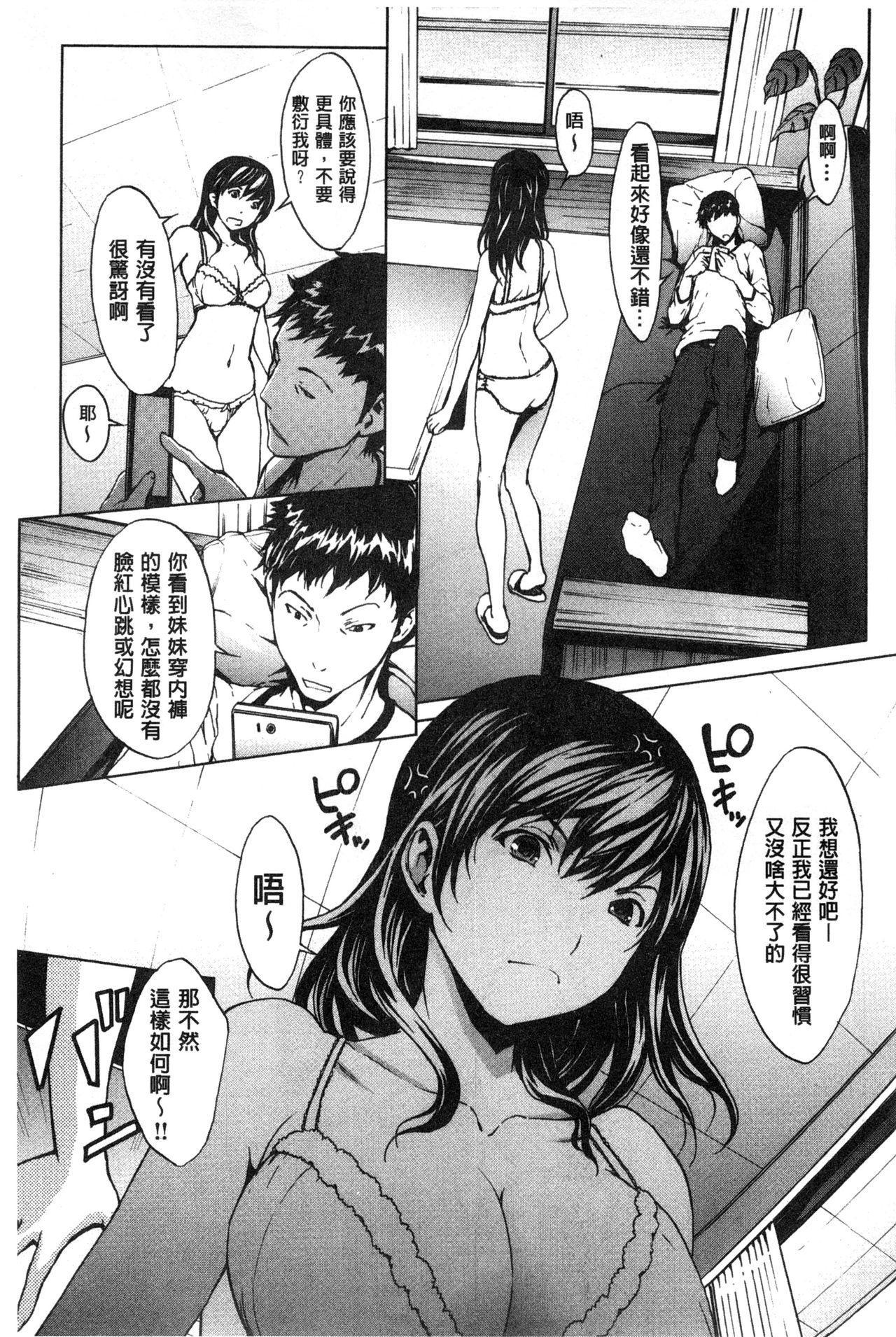 Inran de Seijun 182