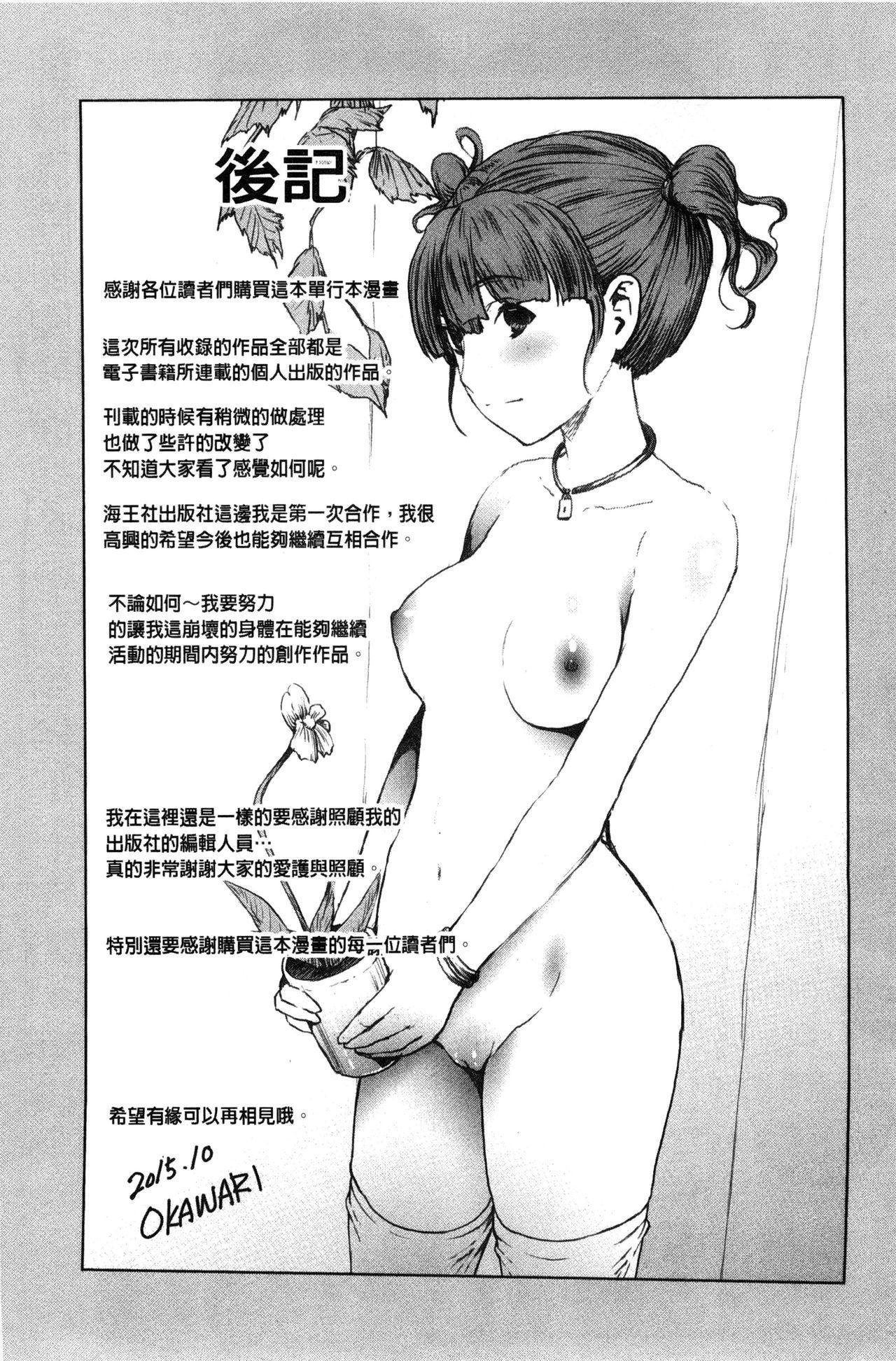 Inran de Seijun 196