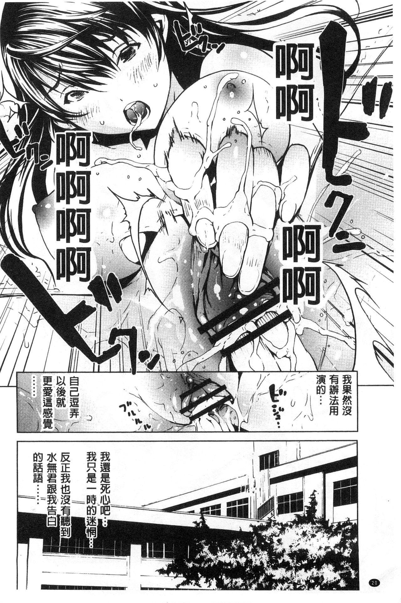 Inran de Seijun 25