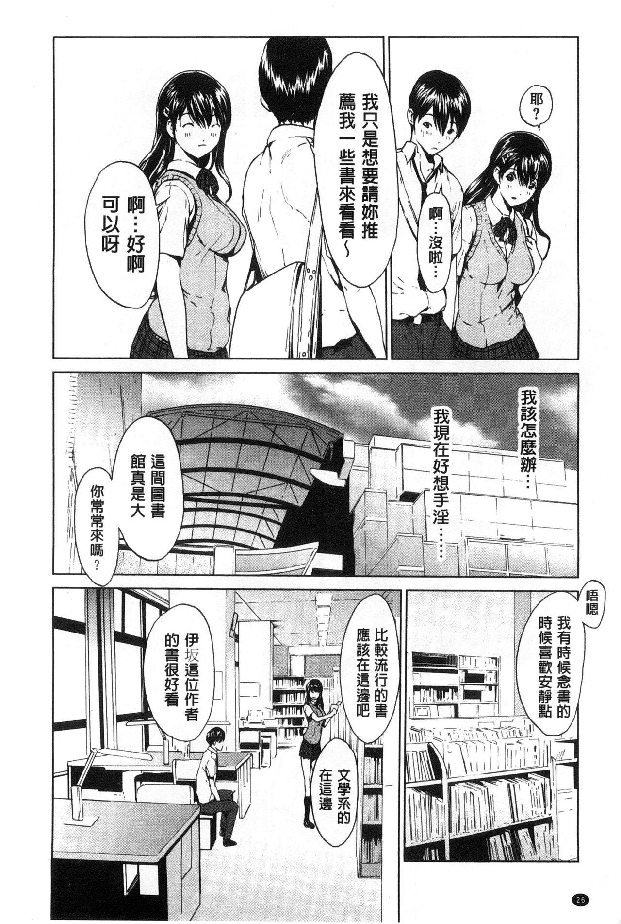 Inran de Seijun 31
