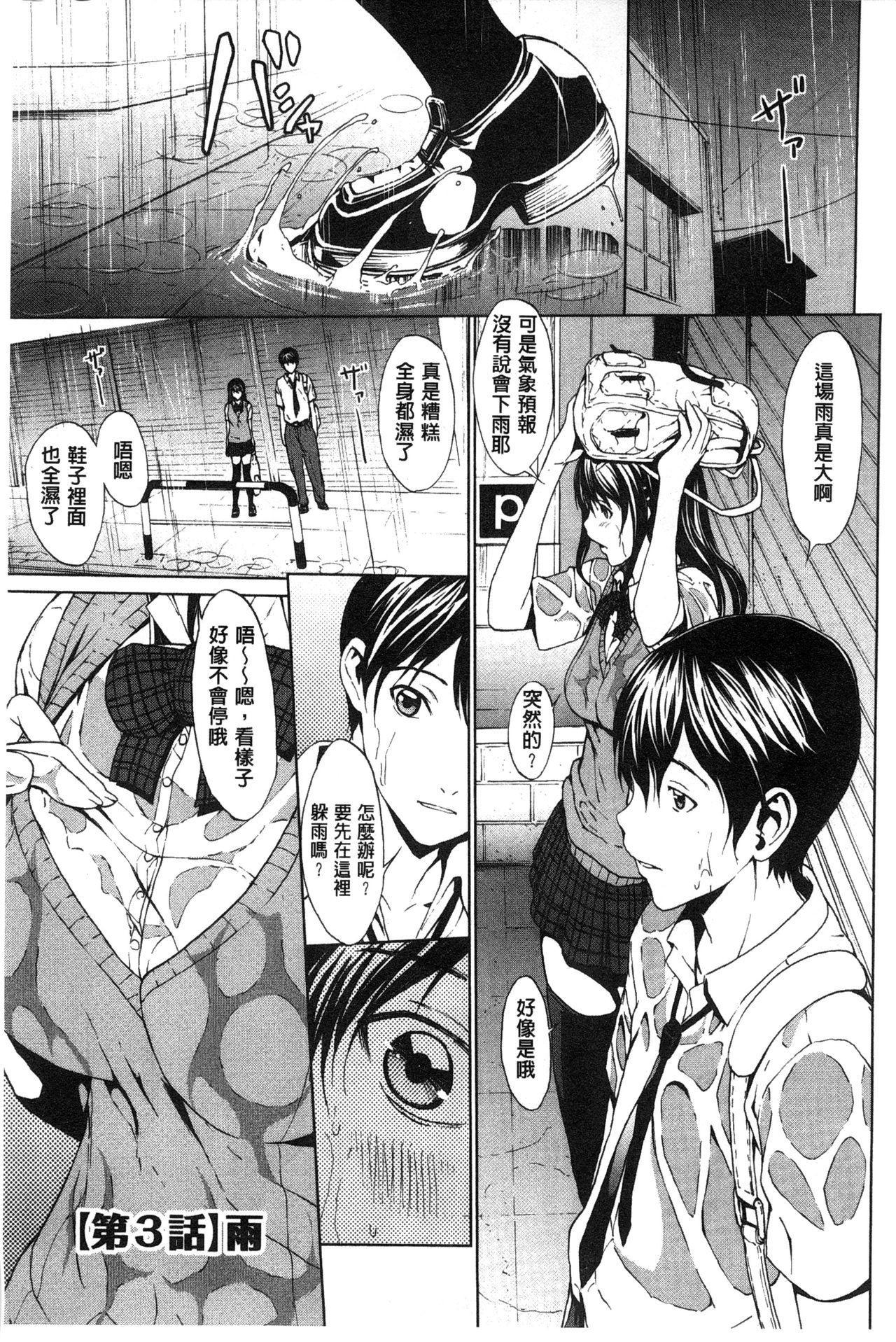 Inran de Seijun 44