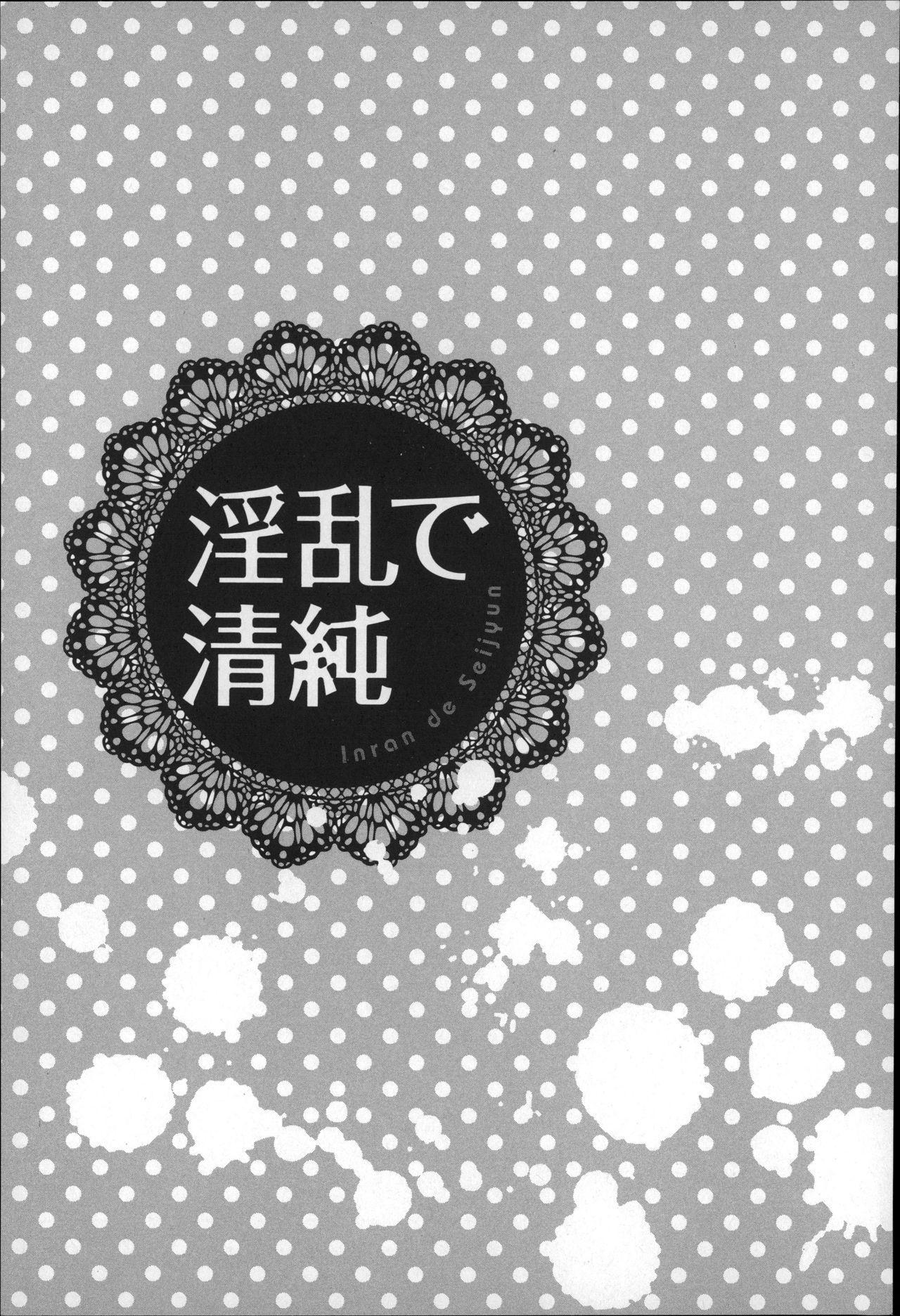 Inran de Seijun 6