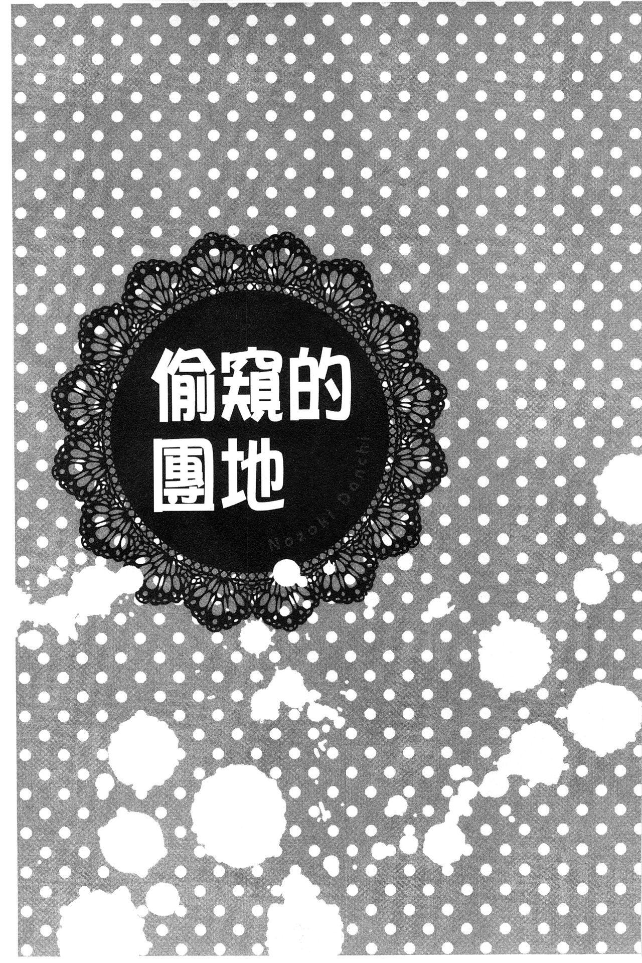 Inran de Seijun 92
