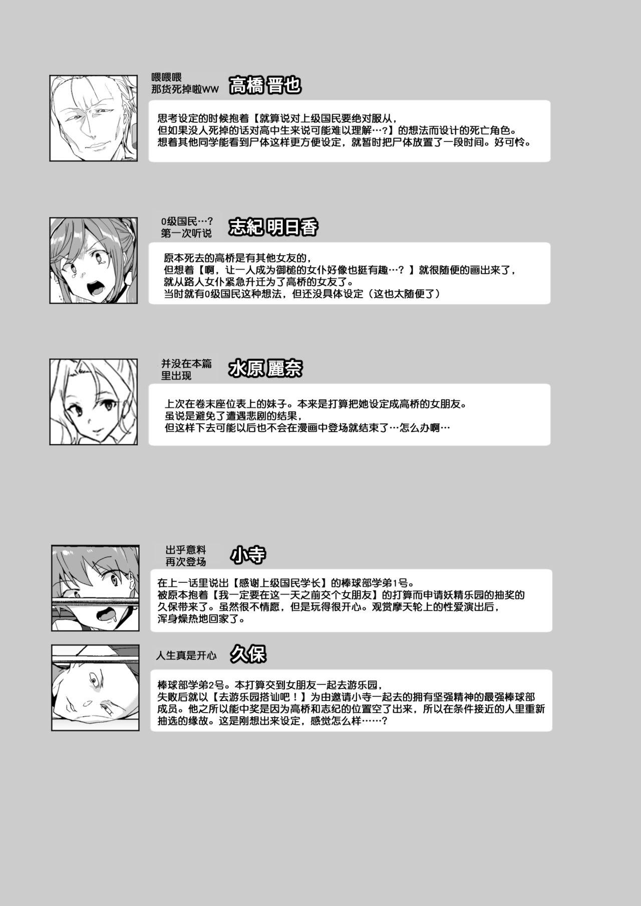 Joukyuu Seishi Chakushou Gimuka 2 114