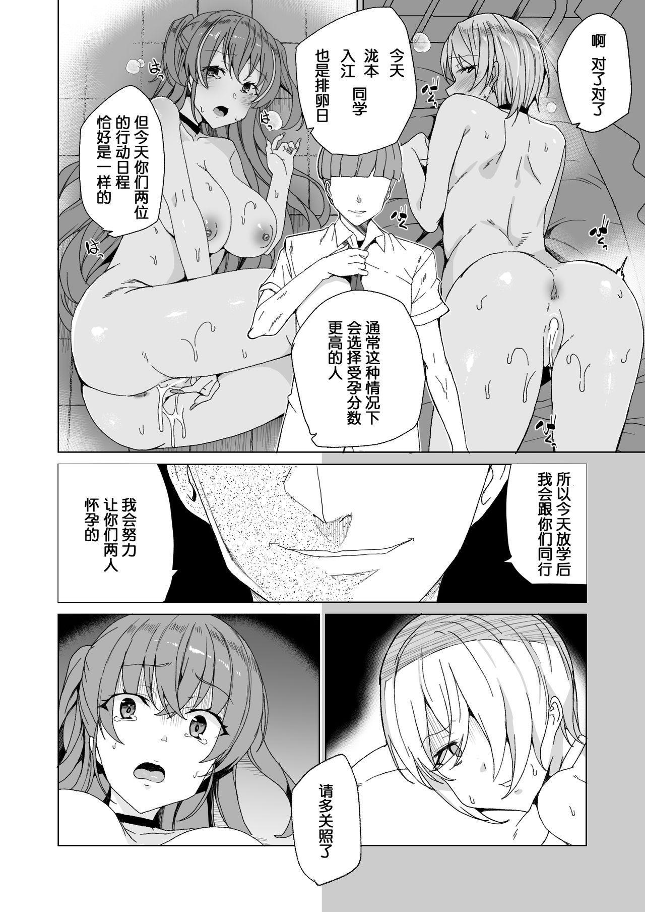 Joukyuu Seishi Chakushou Gimuka 2 37