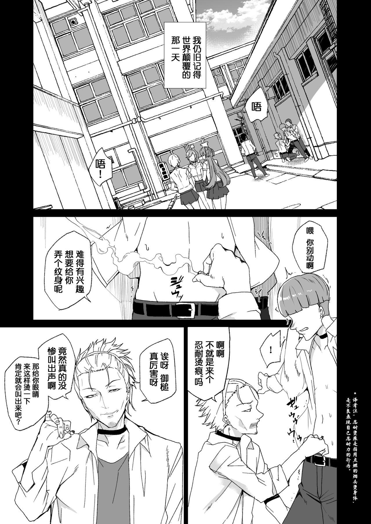 Joukyuu Seishi Chakushou Gimuka 2 38