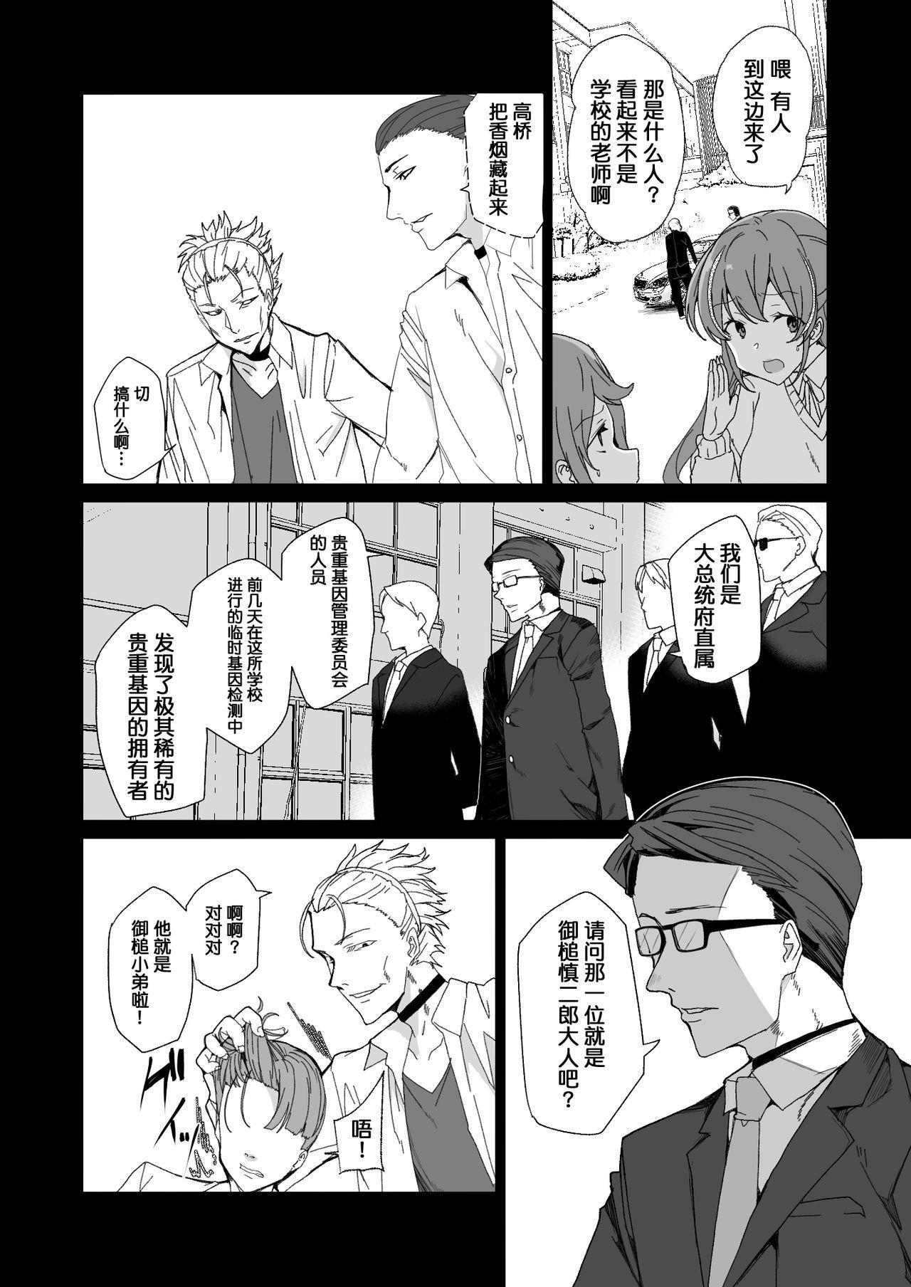 Joukyuu Seishi Chakushou Gimuka 2 40