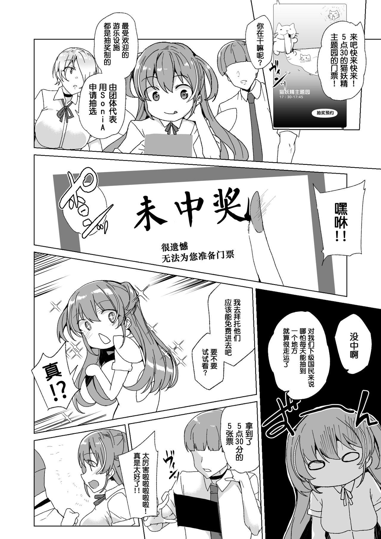 Joukyuu Seishi Chakushou Gimuka 2 49