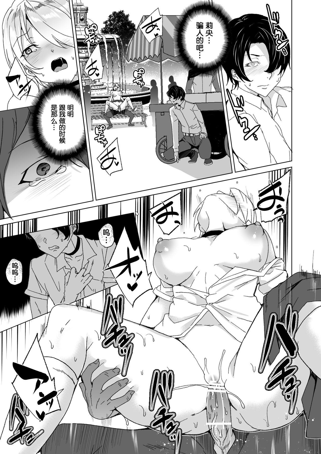 Joukyuu Seishi Chakushou Gimuka 2 56