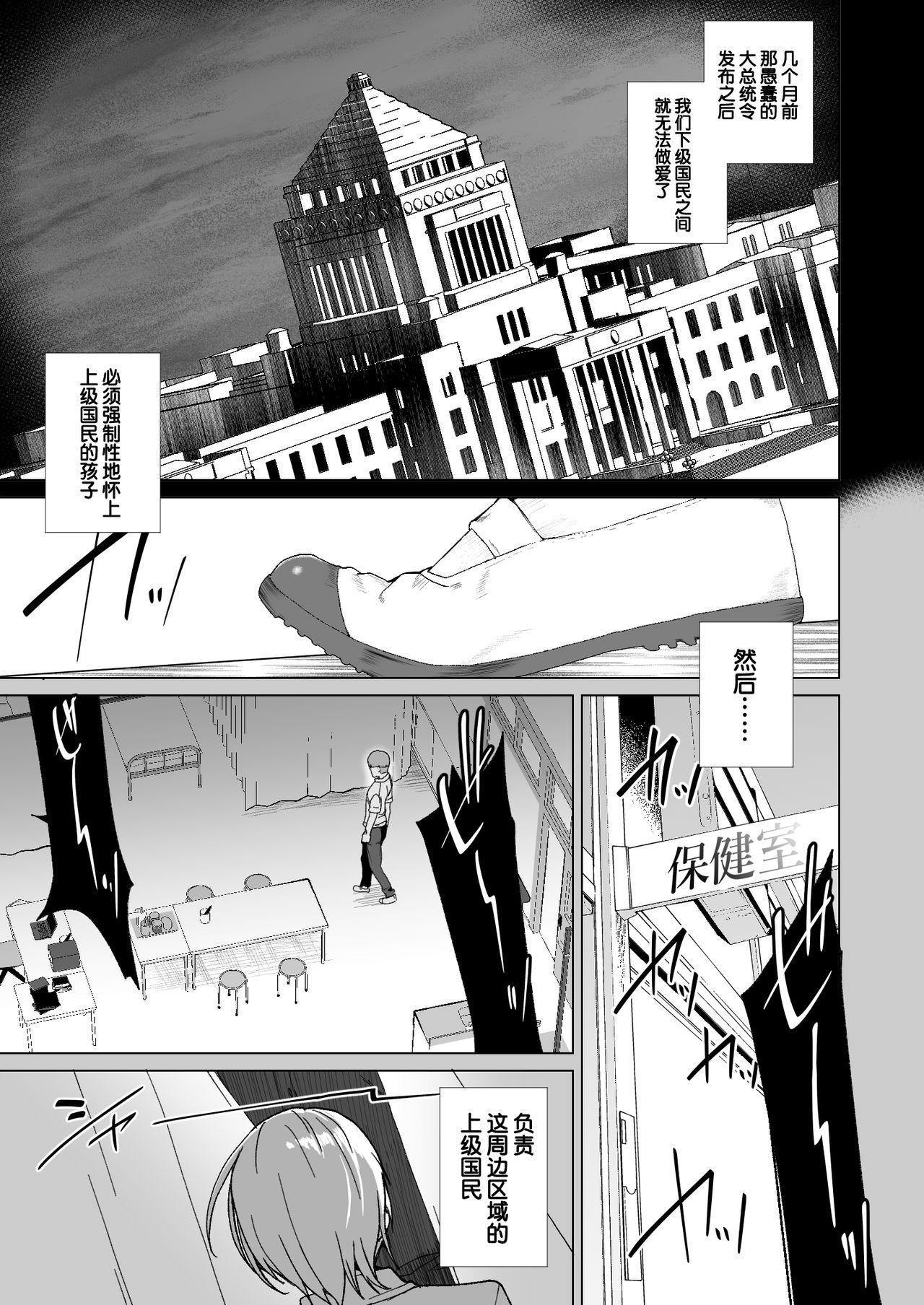 Joukyuu Seishi Chakushou Gimuka 2 5